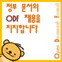 ODF 지지